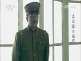 《东北抗日联军》 第4集