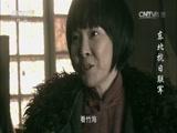 《东北抗日联军》 第8集