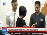 """第四届台湾""""两岸交流纪实文学奖""""颁奖"""
