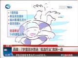 """高雄:7岁童溺水昏迷 """"低温疗法""""救其一命"""