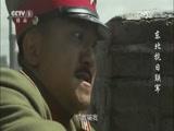 《东北抗日联军》 第19集