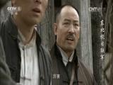 《东北抗日联军》 第21集