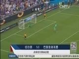 [国际足球]切尔西点球大战胜巴黎圣日耳曼