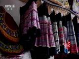 《文化大百科》 20150727 红河彝族服饰