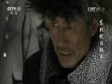 《东北抗日联军》 第41集
