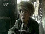 《东北抗日联军》 第44集
