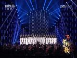 [胜利之歌-纪念中国人民抗战胜利70周年音乐会]合唱歌曲《到敌人后方去》