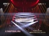 [胜利之歌-纪念中国人民抗战胜利70周年音乐会]合唱歌曲《大刀进行曲》
