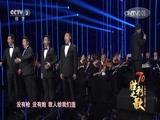 [胜利之歌-纪念中国人民抗战胜利70周年音乐会]歌曲《游击队歌》 演唱:田彦 等