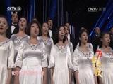 [胜利之歌-纪念中国人民抗战胜利70周年音乐会]合唱歌曲《毕业歌》