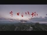 [东方主战场]八集大型纪录片《东方主战场》30秒事件版宣传片