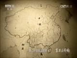 [东方主战场]第一集 东方危急 日本法西斯的野心