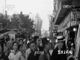 《东方主战场》 第六集 民族血脉 00:53:44