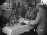 [东方主战场]第八集 正义必胜 中字第一号备忘录