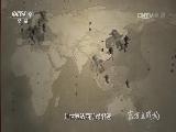 《东方主战场》 20150902 第四集 艰苦卓绝