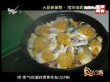 大厨教做菜·塔吉锅焗黄花鱼 食纷了得 2015.09.03 - 厦门电视台 00:03:06