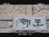 [探索发现]揭秘土司王城(上) 土家族老司城遗址的历史文化