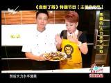 伟峰的【大力水手】沙拉 食纷了得 2015.09.22 - 厦门电视台 00:05:31