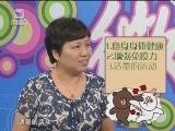 【微健康】第35期 不孕不育怎么办? 00:05:13