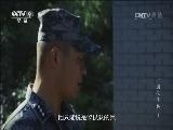 《中国仪仗兵》第三集 请您检阅 00:49:46