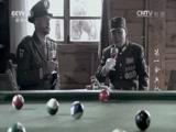 《第一伞兵队》 第3集
