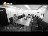 《中国好商机》 20151008