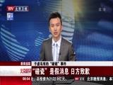 """[北京您早]新闻追踪:子虚乌有的""""碰瓷""""事件 """"碰瓷""""是假消息 日方致歉"""