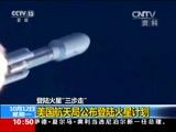 """登陆火星""""三步走"""" 美国航天局公布登陆火星计划"""