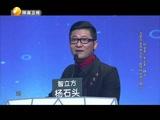 《中国好商机》 20151015