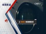 """《军事科技》 20151017 """"东方红一号""""卫星传奇(下)"""