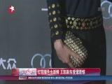 [娱乐星天地]红毯撞色也新鲜 王凯靳东受宠若惊