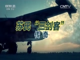 """《军事科技》 20151024 苏氏""""三剑客""""传奇"""