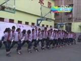 《异想天开》 20151026 中国小学生30人31足团队劲跑大会
