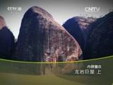 《地理中国》 20151102 龙岩巨屋(上)
