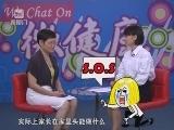 【微健康】第41期 儿童秋季腹泻怎么办? 00:06:03