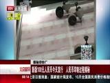 探秘印钞厂:新版100元人民币今天发行 人民币印制过程揭秘