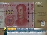 新版百元人民币来了 新版人民币发行不会增加流动性