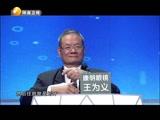 《中国好商机》 20151118