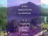 """《四川凉山""""心连心""""》 20151121 情深谊长"""