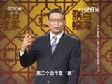 [百家讲坛]水浒智慧·梁山头领那些事儿(1) 宋江面对危机的应变策略