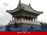 《天涯共此时》 20151124 台海记忆 蒋经国选定李登辉接班内幕