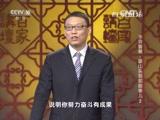 《百家讲坛》 20151124 水浒智慧·梁山头领那些事儿(2)