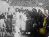 《西藏》 盛世新生(上集)