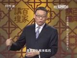 [百家讲坛]水浒智慧•梁山头领那些事儿(3) 处理人际关系的三个策略