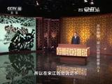 [百家讲坛]水浒智慧•梁山头领那些事儿(3) 三个职场假设