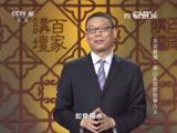 《百家讲坛》 20151125 水浒智慧·梁山头领那些事儿(3)
