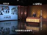 [百家讲坛]水浒智慧·梁山头领那些事儿(4) 宋江强大的情绪控制力