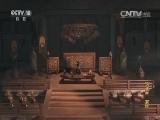 [探索发现]帝陵 第三集 汉文帝 霸陵 汉文帝霸陵选址的理由