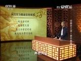 [百家讲坛]宋徽宗之谜(1)意外登基之谜 向太后力挺赵佶的原因
