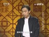 [百家讲坛]宋徽宗之谜(1)意外登基之谜 赵佶登基之谜